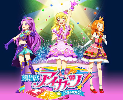 aikatsu-movie