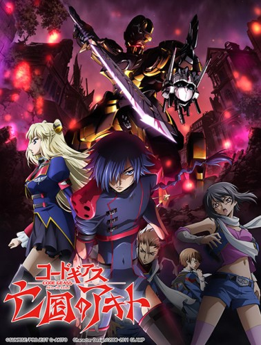 code-geass-boukoku-no-akito-movie
