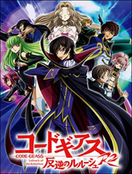 code-geass-lelouch-of-the-rebellion-r2-dub