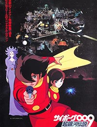 cyborg-009-legend-of-the-super-galaxy-dub