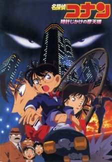 detective-conan-movie-01-the-timed-skyscraper-dub