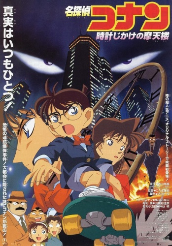 detective-conan-movie-1-the-time-bombed-skyscraper