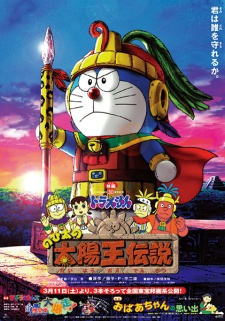doraemon-movie-nobita-and-the-legend-of-the-sun-king-2000