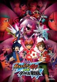 inazuma-eleven-go-vs-danball-senki-w-movie