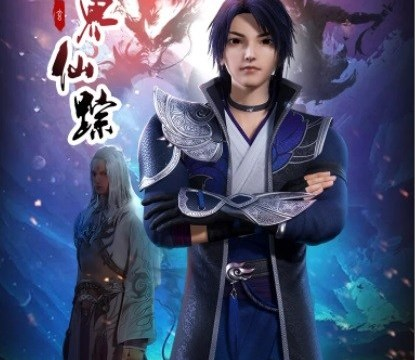 Wan Jie Xian Zong 2nd Season